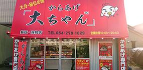 葵区・羽鳥店外観