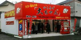 藤枝郡店外観