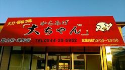 富士宮・光町店外観