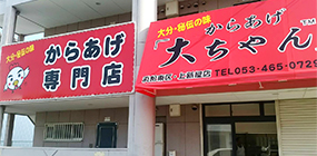 浜松東区・上新屋店外観