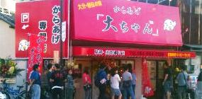 駿河・小鹿通り店外観