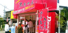 小田原・南鴨宮店外観