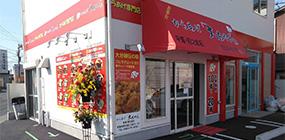 平塚・四之宮店外観