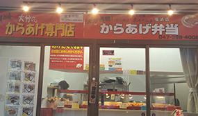 市川・塩浜店外観