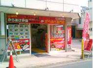 平塚・徳延店外観
