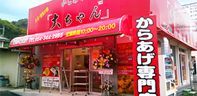 清水・鳥坂店外観