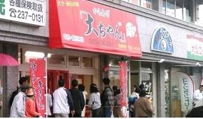 甲府・長松寺店