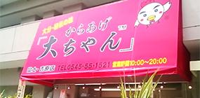 富士・吉原店外観